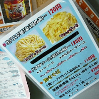 【160923ツアー9】中橋製麺所の『フェットチーネ』@常陸大宮市