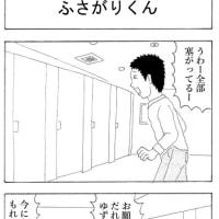 マンガ・四コマ・『ふさがりくん』