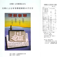 日中戦争・太平洋戦争期における実例による軍事郵便解析の手引き