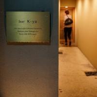 京都2016 09:大人京都。バー対決