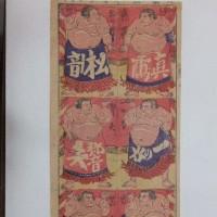 相撲資料紹介(20)大阪関係
