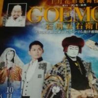 GOEMON~石川五右衛門~ ・・・