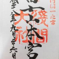 浅間神社巡り①「富士山本宮浅間大社」