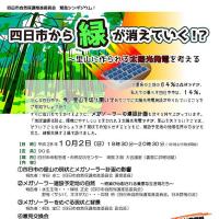 緊急シンポジウム「四日市から緑が消えていく!?」が開催されます。
