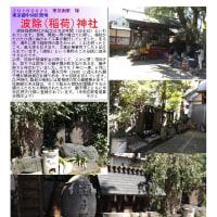 散策 「東京南東部-213」 波除(稲荷)神社