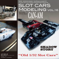 スロットカーズモデリング16号カンナム特集シャドウストーリー 来週発行予定です。