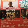 ゴー!ゴー! 若大将 FESTIVAL in OSAKA &  オペラ鑑賞