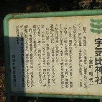 宇気比神社(松阪市嬉野上小川)