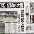 秋田県内は大雨に見舞われた。