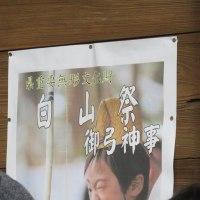 涌谷町 箟峯寺 白山祭