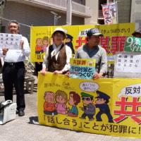 7団体で共謀罪法案に反対する宣伝を行う