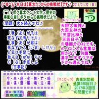 [古事記]第250回【算太クンからの挑戦状2017】(文学・歴史)
