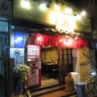 ラーメン凪 西新宿分店@西新宿