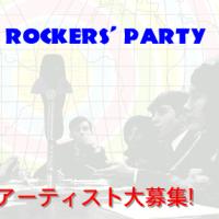 「GREASY ROCKERS\' PARTY」来日希望アーティスト大募集