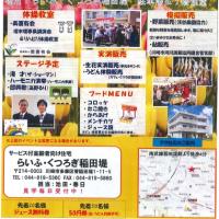 5/17(土)_くつろぎ祭り@稲田堤_チラシ