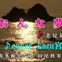 【新曲】♪・ おんな夢 / 北見恭子 // kazu宮本