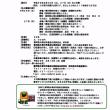 第17回富岡製糸場世界遺産伝道師養成講座講座を受講しませんか!