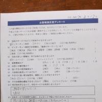 東京都板橋区赤塚のU様から風呂釜洗浄のご依頼です。