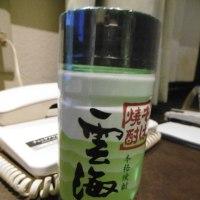 旅のお供 その138 そば焼酎と言えば、雲海酒造㈱の雲海です。200mℓペットボトルを行橋市内のホテルでいただきました
