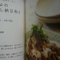 「納豆」本