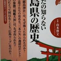あなたの知らない広島県の歴史、その1