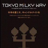 Candle展 銀座Gallery G2 ~☆Tokyo Milky Way(トウキョウミルキーウェイ)