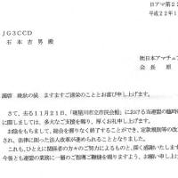 JARL臨時総会 事務局総務部庶務課から手紙が届きました。