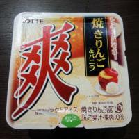 焼きリンゴ&バニラ・・爽 (●^o^●)