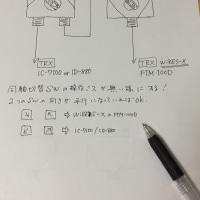 アンテナ切り替えの方法(試行中)
