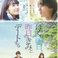 映画「ぼくは明日、昨日のきみとデートする」 日本語字幕版上映のお知らせ(再掲)