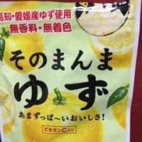 柚子ピール