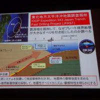 地震津波対策を考える都道府県議会議員研修
