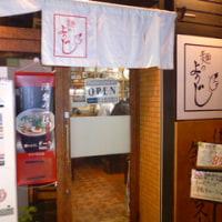 【限定】松茸の贅沢ラーメン@麺のようじ
