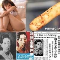 AKB48の渡辺麻友主演ドラマ『サヨナラ、きりたんぽ』題名がばっさり切られた?