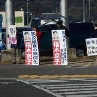 党大会での3野党代表と沖縄の風代表の来賓あいさつ聴く、宣伝行動も