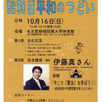 第10回「昭和区平和のつどい」で伊藤真さんが記念講演