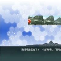 基地航空隊展開完了