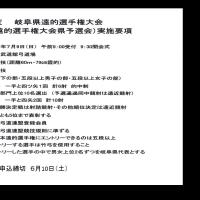 平成29年度 岐阜県遠的選手権大会のお知らせ