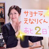 サヨナラえなりくん 渡辺麻友オフショットまとめ(随時更新)