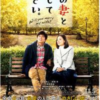 映画「ボクの妻と結婚してください。」 日本語字幕版上映のお知らせ(再掲)