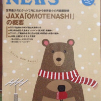 JARL NEWS 2017 Winter 号届く