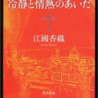 二つで一つ!「冷静と情熱のあいだ-Rosso」by江國香織