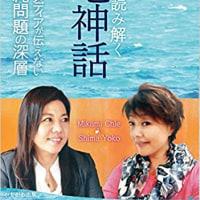 「女子力で読み解く基地神話 在京メディアが伝えない沖縄問題の深層」  三上智恵 島洋子  かもがわ出版