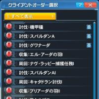 【PSO2】デイリーオーダー8/29