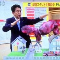 アッキード事件、産経もここにきて「2015年9月4日、安倍が国会を抜け出して大阪入りしてた」ことをばらしたという