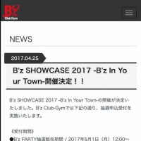 B'z津山凱旋公演決定!