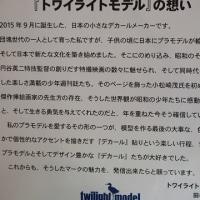 第56回静岡ホビーショー 今日はトワイライトモデルさんを紹介させていただきたいと思います
