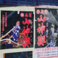 『大磯の祭り』 山神輿