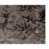 初めて、ひとり展 2016.6.25(土)・26(日)