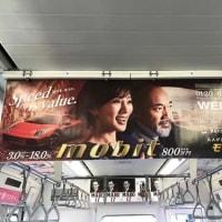 4月13日(木)のつぶやき:夏菜 竹中直人 モビット(電車中吊広告)